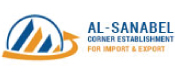 Al-sanabel Corner Establishment for Import & Export