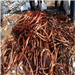 SCRAP COPPER (CABLE/BURBERRY) FOR SALE
