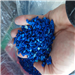 PTPN-15 / PTPN-16 / PTPN-17 TPU REGRIND NATURAL, BLACK AND BLUE COLORS