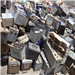 500 Tons Battery Scrap for Sale